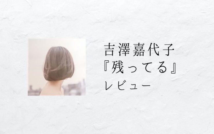 吉澤嘉代子『残ってる』レビュー