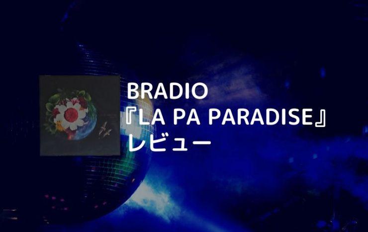 BRADIO 『LA PA PARADISE』レビュー
