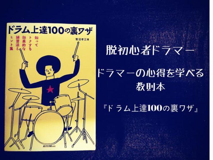 脱初心者ドラマー!ドラマーの心得を学べる教則本『ドラム上達100の裏技』