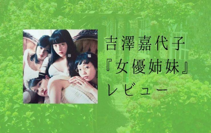 吉澤嘉代子『女優姉妹』レビュー