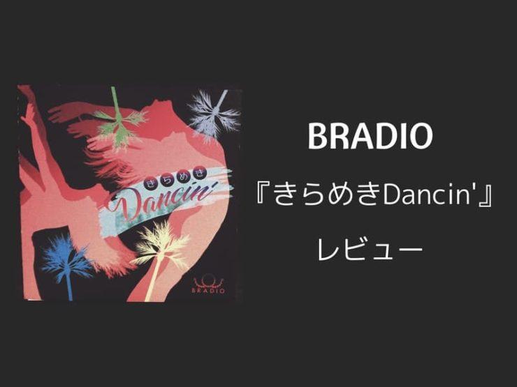 BRADIO 『きらめきDancin'』レビュー