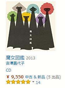 吉澤嘉代子『魔女図鑑』Amazon