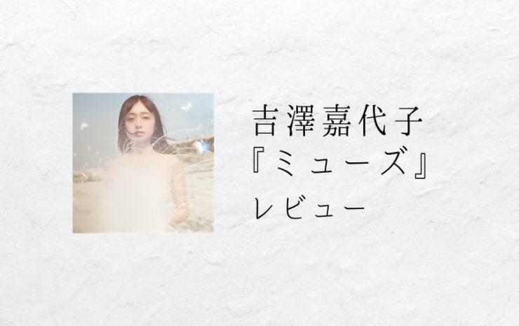 吉澤嘉代子『ミューズ』レビュー