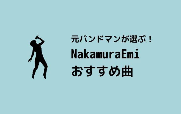 NakamuraEmiおすすめ曲