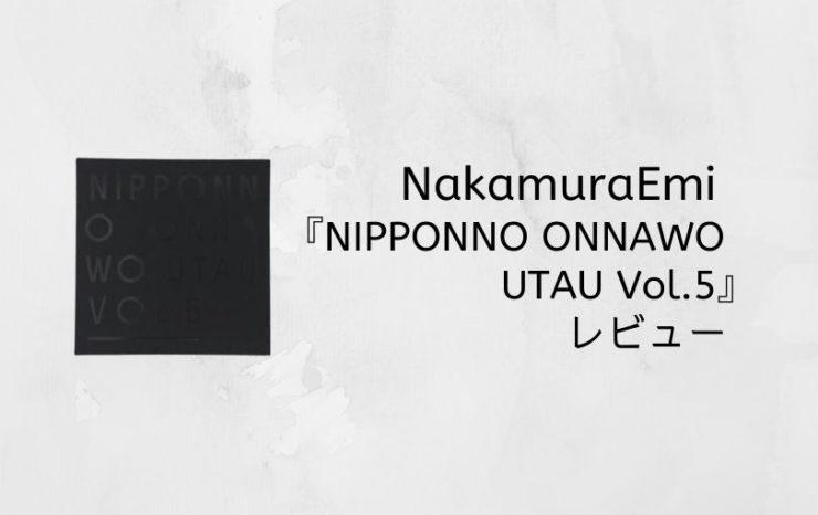 NakamuraEmi『NIPPONNO ONNAWO UTAU Vol.5』レビュー