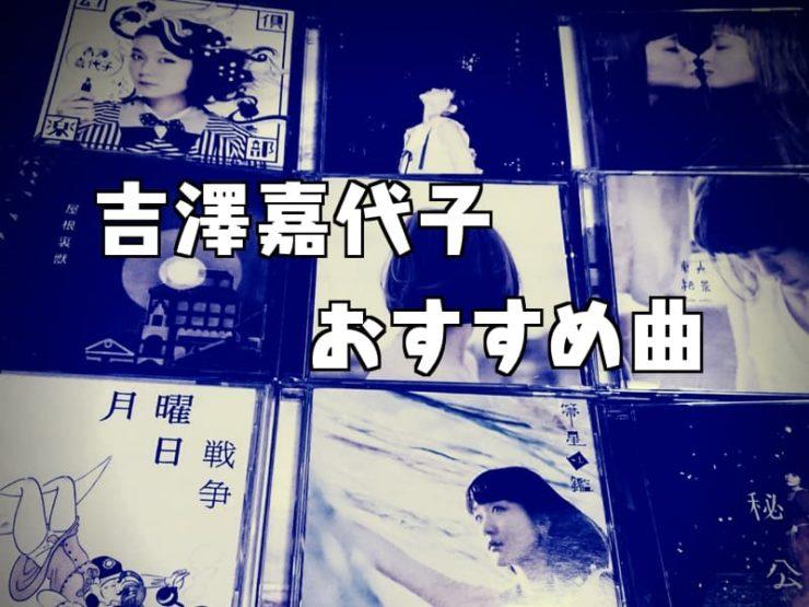 吉澤嘉代子のおすすめ曲5選