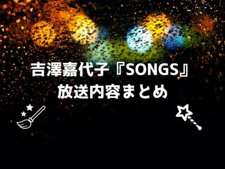 吉澤嘉代子『SONGS』放送内容まとめ